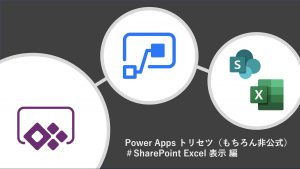 Power Apps のトリセツ(もちろん非公式)#SharePoint Excel 表示編